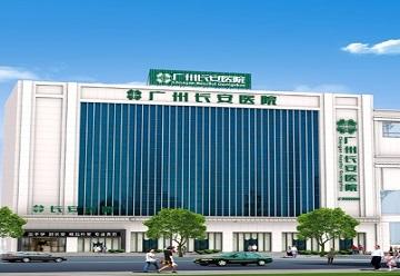 广州长安医院