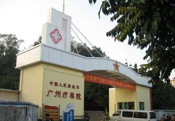 广州军区疗养院