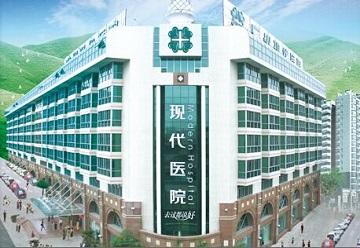 广州现代医院