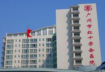 广州市白云区红十字会医院