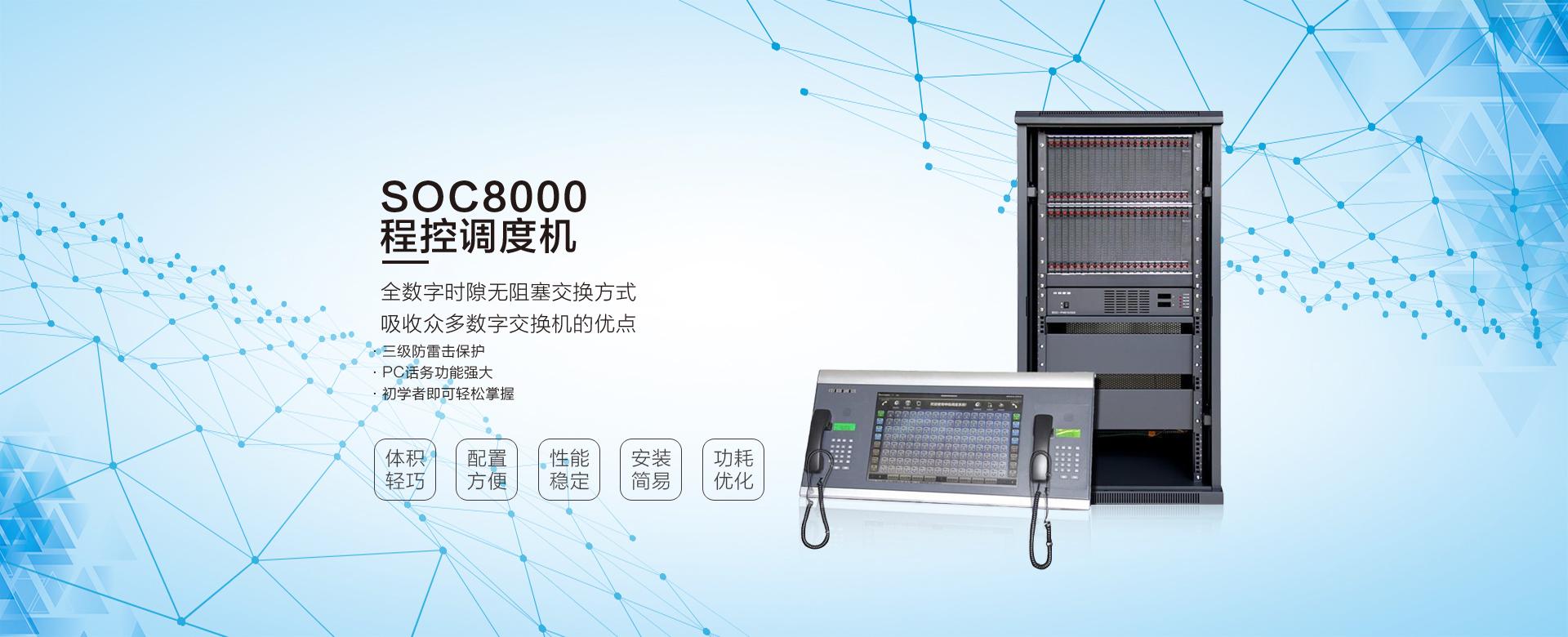 SOC8000泛亚电竞在线平台调度机