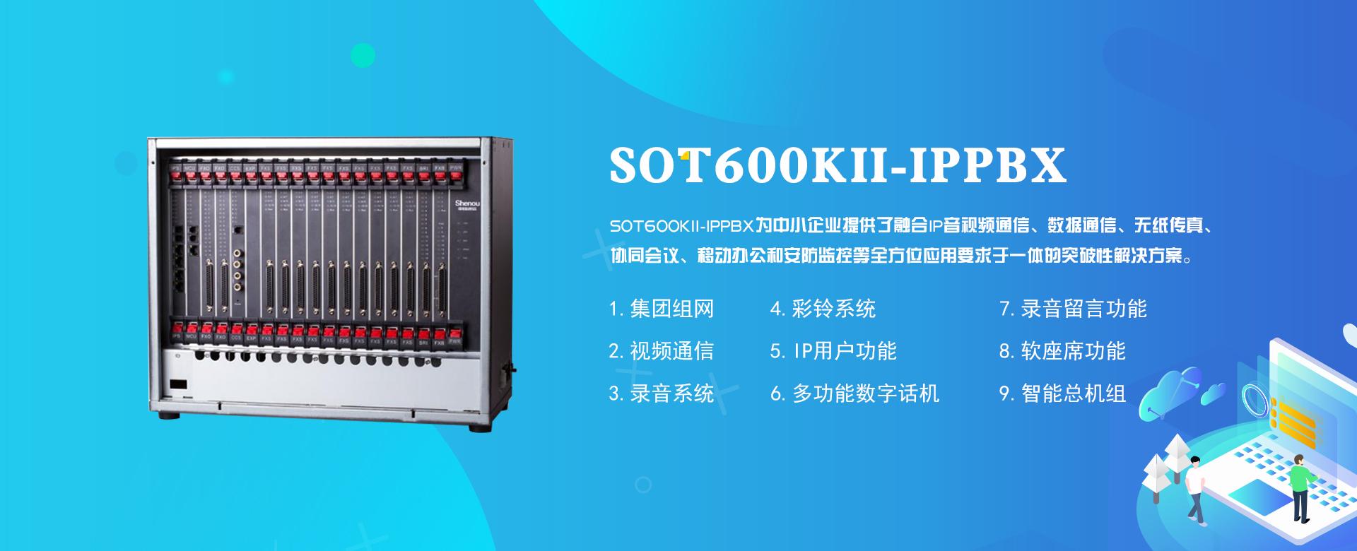 SOC9000泛亚电竞在线平台交换机